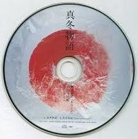 堀込泰行、畠山美由紀、ハナレグミ 「真冬物語」 (2004) - 音楽の杜