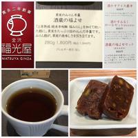 酒蔵の福よせ - Dessert Love ~甘い日記~