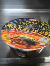 明星 中華三昧 PREMIUM 黒胡麻担々麺 - Quetzalcóatl 2