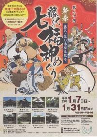 藤沢七福神めぐり1/2 - 1969年 Yokohama Kanazawa