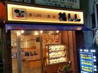 ★福しん★ - Maison de HAKATA 。.:*・゜☆