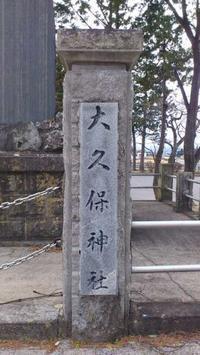 福島の「大久保神社」。 - 馬耳Tong Poo
