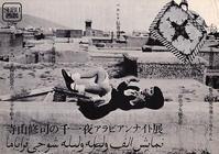 寺山修司と天井桟敷! - 戦場の旗手