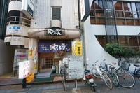 やぶさん - にゃお吉の高知競馬☆応援写真日記+α(高知の美味しいお店)