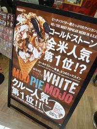 【池袋情報】コールド・ストーン・クリーマリーの新作アイス美味しそうだった! - 池袋うまうま日記。