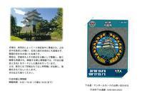 マンホールカード3枚目ゲット、行田市郷土博物館で、カラー蓋13枚とも出会いました(H290109) - 蜃気楼の如く