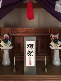「獺祭」に感謝感激雨霰 - efke fan (かわうそ ふぁん)