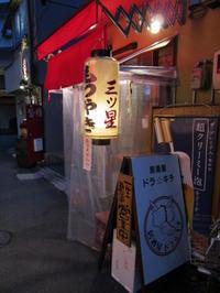 『居酒屋ドラ☆キチ』魚の技が素晴らしい!(広島大須賀町) - タカシの流浪記