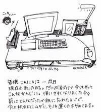 机。 - missa*diary