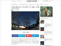 【CAMP HACK掲載】「CAMP〈裏〉HACK」ボクらの冬キャンプ(前編)冬の魅力とアイテム が公開になりました!(旅行・お出かけ部門) - SAMのLIFEキャンプブログ Doors , In & Out !