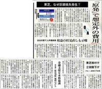 東芝、なぜ巨額損失発生?Q&A /東京新聞 - 瀬戸の風
