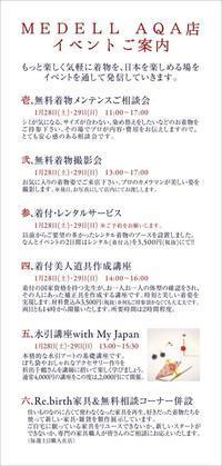 《アクア店》28・29日イベント情報 - MEDELL STAFF BLOG
