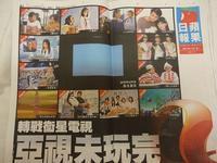 2016年4月2日の報紙(新聞)(自由部門) - レスリー・チャン 一生最愛張國榮