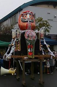 だるま市・2017 - 井ノ中カワズの井戸端ばなし