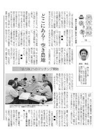 奈良新聞*農村生活泣き笑い⑯(2017年1月10日付生活面) - 心身健美!~奈良・奥大和の山里、曽爾村(そにむら)に移住した家族のblog