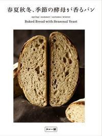 2017年01月 新刊タイトル春夏秋冬、季節の酵母が香るパン - グラフィック社のひきだし ~きっとあります。あなたの1冊~