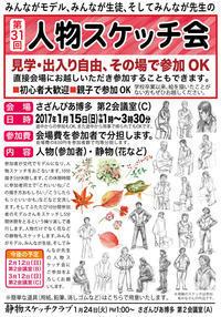 おしらせスケッチはいつもの天神からです。慌ててあせってスケッチ - プチ撮り福岡そしてスケッチ 博多人物スケッチ会 街角人物デッサン