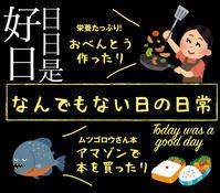 なんでもない日常のこと - お料理王国6  -Cooking Kingdom6-
