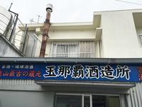 久しぶりの沖縄⑩突然の泡盛工場見学と買ったもの - wine-memory 2