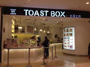香港カフェ巡り44 「土司工坊」のトースト & コーヒー☆Cafe Explore 44 Toast Box in Hong Kong - Little random talks in 香港♪