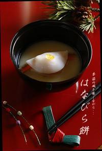 春菓子花びら餅    (料理・お弁当) - 季節の風を感じながら・・・