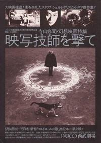 寺山実験映画の公開「映写技師を撃て」 - 戦場の旗手