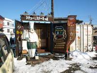 シチューとステーキの店 ダン・ドゥ・リヨンその12 (鹿肉ステーキ モモ) - 苫小牧ブログ
