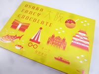 【メリーチョコレート】大阪ファンシーチョコレート - 岐阜うまうま日記(旧:池袋うまうま日記。)