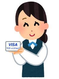 VISAデビットカード と Amazonプライム - RUKAの雑記ノート