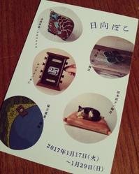グループ展のおしらせ - 金森香恵