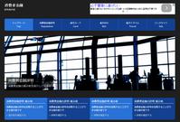 消費者金融評判 - サイト紹介