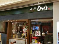★品川ひおき★ - Maison de HAKATA 。.:*・゜☆