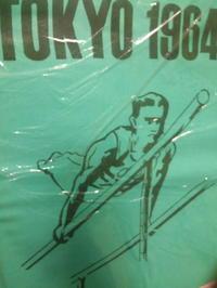 【1964年東京オリンピック体操競技観戦時の座布団】 - お散歩アルバム・・春日和花粉日和