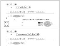 差し込み印刷で… - 京都ビジネス学院 舞鶴校
