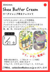 アロマシアバタークリームWorkshop 1/21(土)開催! - Kollere コレリ