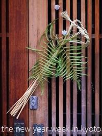 お正月の京都、おうどん、そしてdavid bowie - serendipity blog