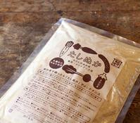 補充用たしぬか & わたしのぬか床 / 金沢大地 - bambooforest blog