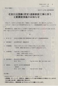 北安江出雲線土質調査のお知らせ - 若宮新町会ブログ