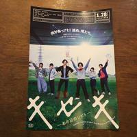 映画 「キセキ あの日のソビト」 - トライフル・西荻窪・時計修理とアンティーク時計の店