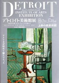 全米有数の印象派、ポスト印象派・ドイツ絵画の奇跡のコレクション - dezire_photo & art