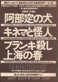 演劇を見るということ(1976年黒テント) - 戦場の旗手