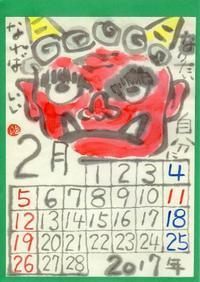 2017年2月「赤鬼」 - ムッチャンの絵手紙日記