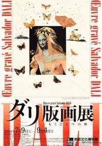 ダリ版画展 - AMFC : Art Museum Flyer Collection