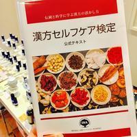 【キレイの教科書】薬膳レシピ付き! - ライブラナチュテラピーの aroma な話