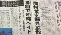 毎日新聞の社説はふざけるな - 井上靜 網誌