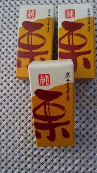 岩手江刺の「岩谷堂栗羊羮」 - 料理研究家ブログ行長万里  日本全国 美味しい話