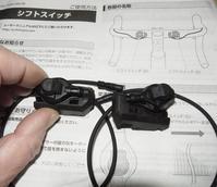 神戸プロクション189シマノDi2SW-R9150クライミングシフトスイッチロードバイクPROKU -   ロードバイクPROKU