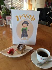 「絵本とカフェ」で打ち合わせ - のびるっこ