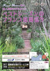 《ベストシーズンのフランス庭園巡り》のツアー・パンフレットが届きました! - ルドゥーテのバラの庭のブログ