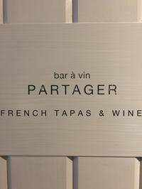 【表参道】bar à vin PARTAGER - casa del sole